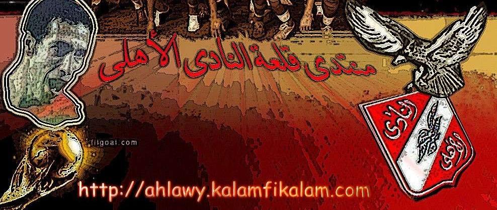 ahlawy.kalamfikalam.com