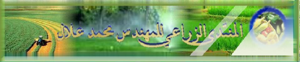 المنتدى الزراعي للمهندس علال محمد