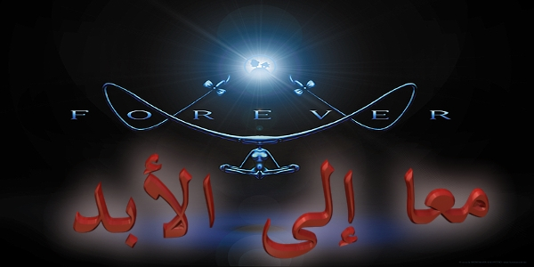حــب الابــــد