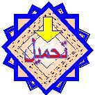 برنامج الاعجاز العلمي القرآن والسنة 16031610.jpg