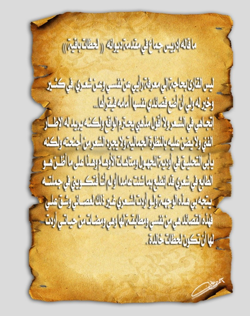 f9fe204e8 Post: #72. Title: Re: الحزن في الأغنية السودانية – الجزء الثاني– صوت من  وراء القضبان .. Author: jini. Date: 08-01-2012, 06:51 AM Parent: #71
