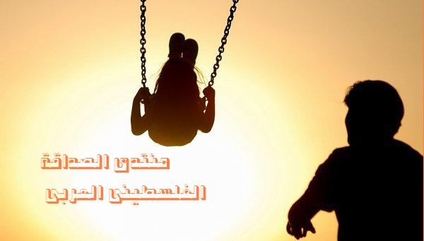 منتدى  الصداقة الفلسطيني العربى