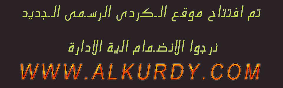الموقع الرسمى لمدينة الكردى