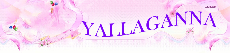 www.yalllaganna.net