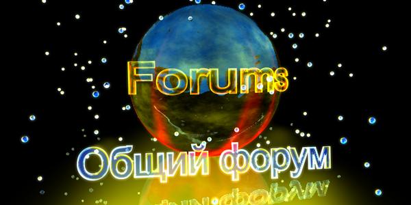 Общий форум