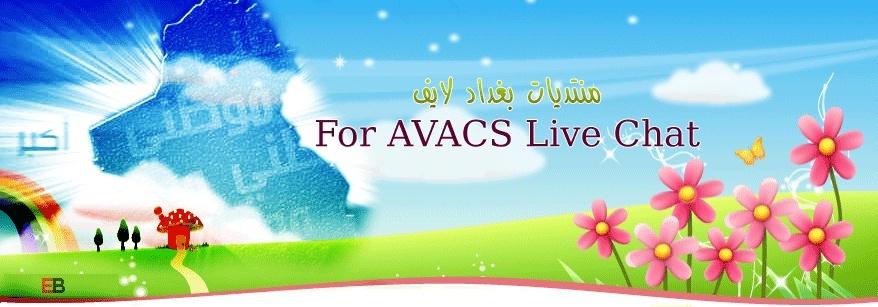 منتديات بغداد لايف