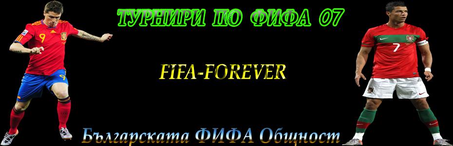 НАЙ ДОБРИЯ ФОРУМ ЗА ФИФА 07