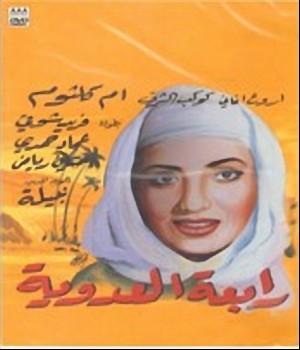 Rab3ah El-3dwyah رابعة العدوية