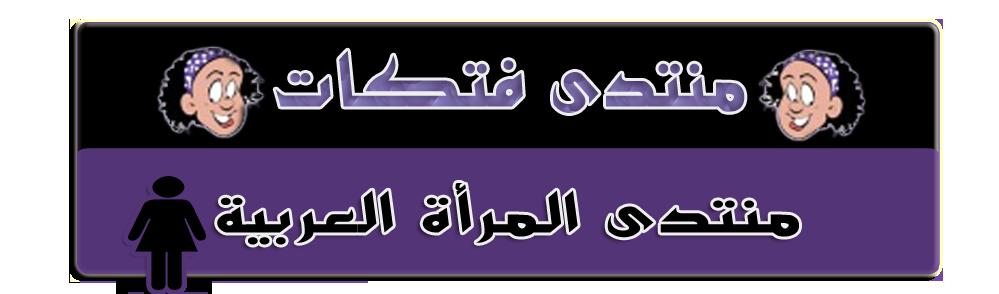 منتدى فتكات - منتدى المرأة للنساء فقط