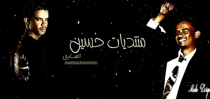 منتديات حسين الصادق