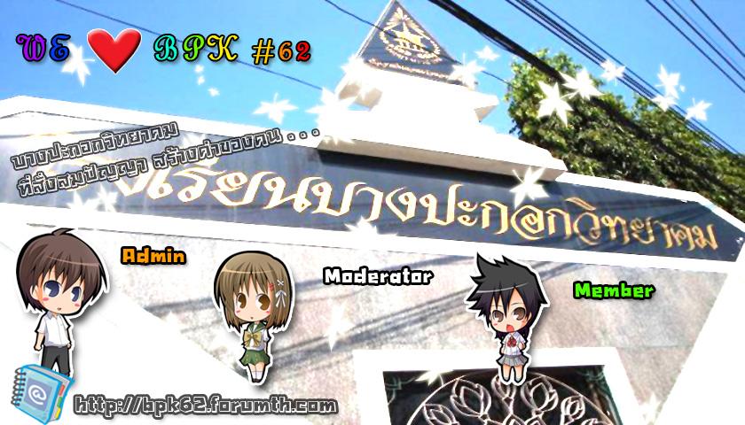 Bangpakok Wittayakom School #62 (bpk62)