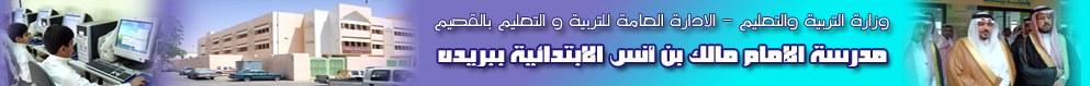 منتدى مدرسة الامام مالك الابتدائية ببريدة