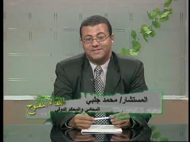 منتدى المحكم الدولي المستشار/ محمد جلبي
