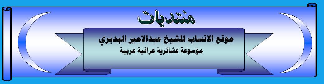 موقع الانساب للشيخ عبدالامير البديري