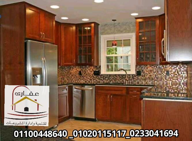 مطابخ مطبخ خشمونيوم مطابخ شركة 15847317.png
