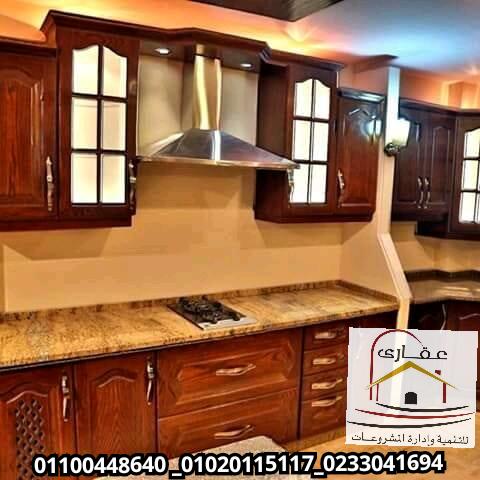 مطابخ مطبخ خشمونيوم مطابخ شركة 15847418.png