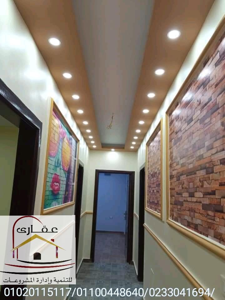 اسقف ديكورات تشطيبات حوائط اضاءة img-2464.jpg