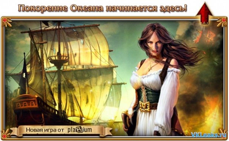 чит на рубины кодекс пирата